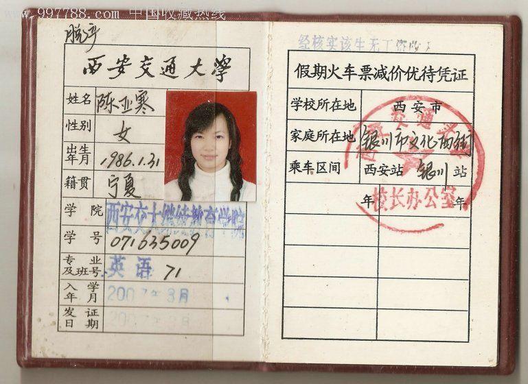 北京交通大学学生证怎么填写。要具体的。谢谢
