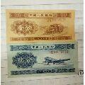 1分2分纸币(sh82028322)_7788旧货商城__七七八八商品交易平台(7788.com)