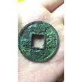 拆迁收到古钱币一枚(sh83683636)_7788旧货商城__七七八八商品交易平台(7788.com)