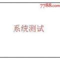 testtest(sh85414008)_7788�f�商城__七七八八商品交易平�_(7788.com)