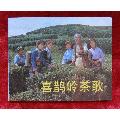 喜�o�X茶歌(84年1版1印)�齑驿�板未�(sh85443349)_7788�f�商城__七七八八商品交易平�_(7788.com)