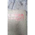 毛澤東遺物事典(sh86159410)_7788舊貨商城__七七八八商品交易平臺(7788.com)