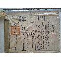 门牌(sh86160363)_7788旧货商城__七七八八商品交易平台(7788.com)