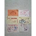 文革车票(sh86863174)_7788旧货商城__七七八八商品交易平台(7788.com)