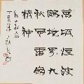 ��海四尺斗方-¥200 元_字����法_7788�W