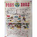 节气表(sh87206513)_7788旧货商城__七七八八商品交易平台(7788.com)