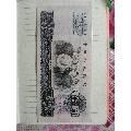 第三套人民幣十元。(sh89968075)_7788舊貨商城__七七八八商品交易平臺(www.799868.live)