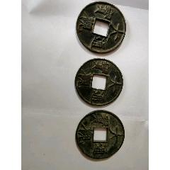 古錢幣(sh91035636)_7788舊貨商城__七七八八商品交易平臺(7788.com)