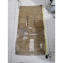 ���老衣袋-¥0 元_其他家居布�_7788�W