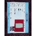 和田玉牌(sh92153156)_7788舊貨商城__七七八八商品交易平臺(7788.com)