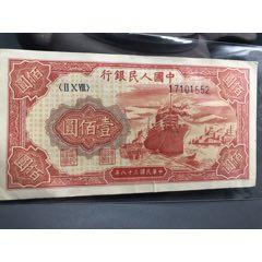 第一套人民幣(sh93222288)_7788舊貨商城__七七八八商品交易平臺(7788.com)