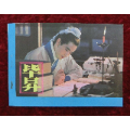 電影連環畫:畢昇(82年1版1?。┙?,庫存未閱(sh93505379)_7788舊貨商城__七七八八商品交易平臺(7788.com)