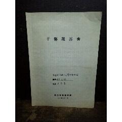 汕頭紙品(sh94554681)_7788舊貨商城__七七八八商品交易平臺(7788.com)
