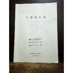 汕頭紙品(sh94554693)_7788舊貨商城__七七八八商品交易平臺(7788.com)
