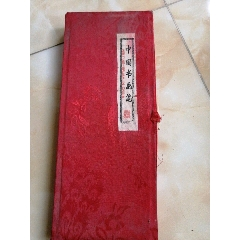 文革初期中国书画毛笔。(sh94747749)_7788收藏__收藏热线
