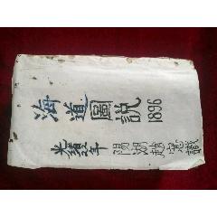 海道圖說(sh94990911)_7788舊貨商城__七七八八商品交易平臺(www.799868.live)