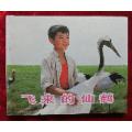 電影連環畫:飛來的仙鶴(84年1版1?。┤?sh95041960)_7788舊貨商城__七七八八商品交易平臺(7788.com)