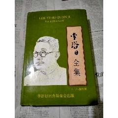 李浴日全集(二)战理部