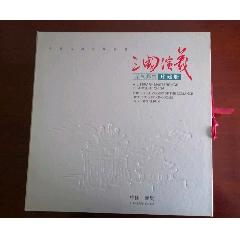 三國演義一系列郵票珍藏冊