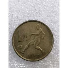 六運會紀念幣單枚