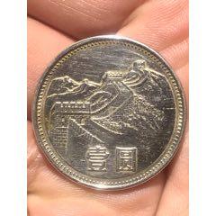 85年1元長城幣精制幣一枚(sh99540473)_7788舊貨商城__七七八八商品交易平臺(7788.com)