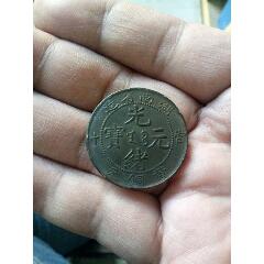 湖南當十黃銅元