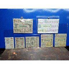 廣東省華僑特種商品供應證共7小版后兩位數相同27號