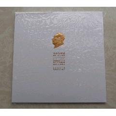 毛澤東誕辰120周年大本冊