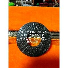 戰漢式回形紋飾玉環!