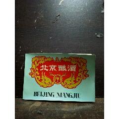北京釀酒說明書一本