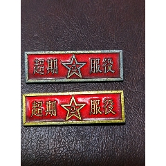 超期服役(2枚不議價,不包郵)(sh101649309)_7788舊貨商城__七七八八商品交易平臺(7788.com)
