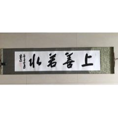 書法(sh101651618)_7788舊貨商城__七七八八商品交易平臺(7788.com)