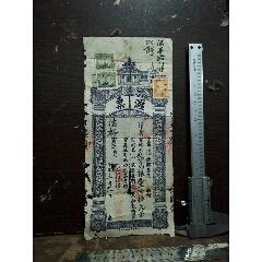 汕頭匯票(sh101667703)_7788舊貨商城__七七八八商品交易平臺(7788.com)