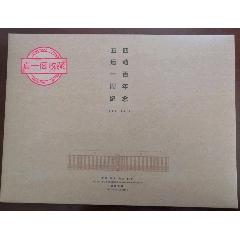 五四运动一百周年纪念邮票册