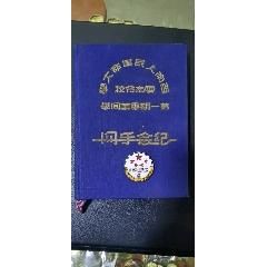 西南人民革命大学,雲南分校(章和纪念册一对)