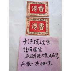 香港愛國貨火柴商標三十年代頂上火柴柴流行很廣流行幾十年(sh108110239)_7788收藏__收藏熱線