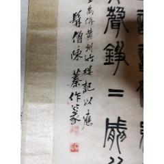 福建省清代舉人字畫(sh108119582)_7788收藏__收藏熱線