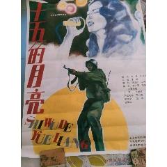 八十年代电影宣传海报,大尺寸