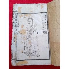 唐女郎魚玄机詩集全册一九二一年由中华书局发行
