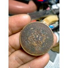 大清铜币二十文背凹印光绪元宝