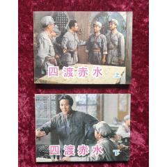 电影连环画:四渡赤水(上、下册)84年1印,直板直角库存未阅