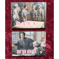 电影连环画:四渡赤水(上、下册)84年1印,直板直角库存未阅,近全品