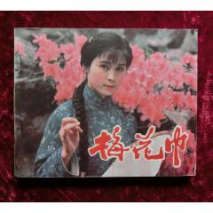 电影连环画:梅花巾(81年1版1印)