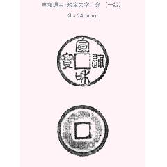 全网第一枚、宣和通宝篆书《一级币》懂得来(sh108825977)_7788收藏__收藏热线