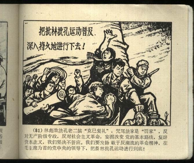 宣传一套县级版《批林批孔漫画集》(大全4册)禁毒欣赏漫画全套图片
