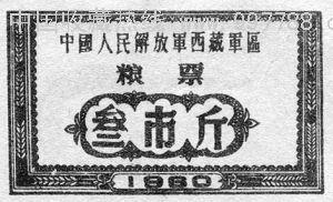 中国军用粮票流通始末  - 甘肃老杨 - 西北票证网-收购转让布票粮票棉票价格图案