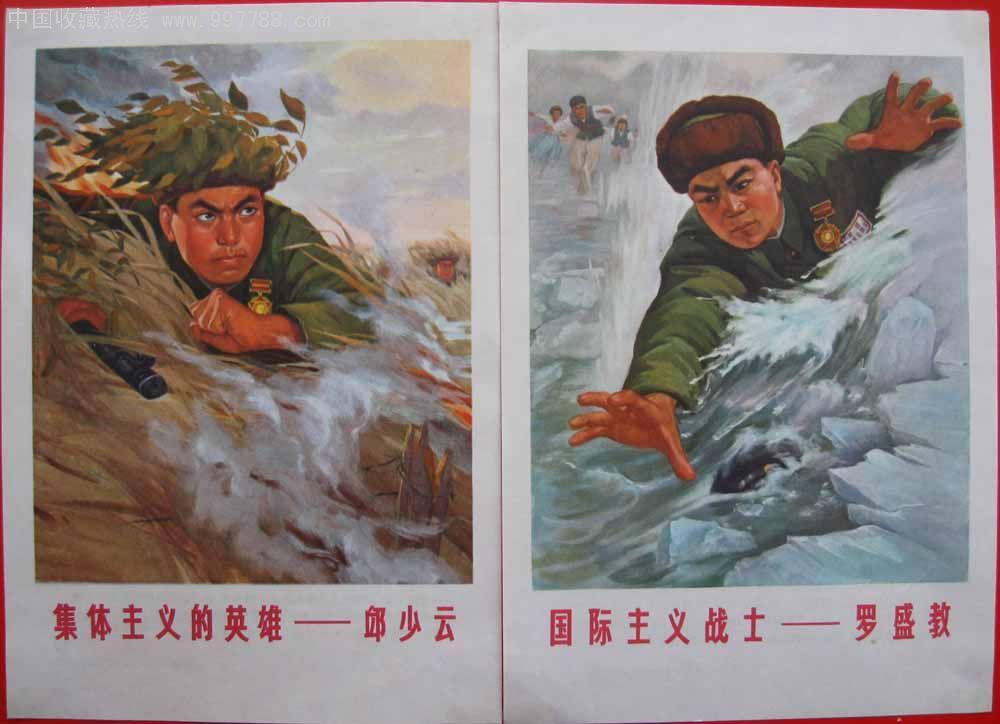 年画/宣传画--第2图:一套朝鲜战场的英雄图片图片