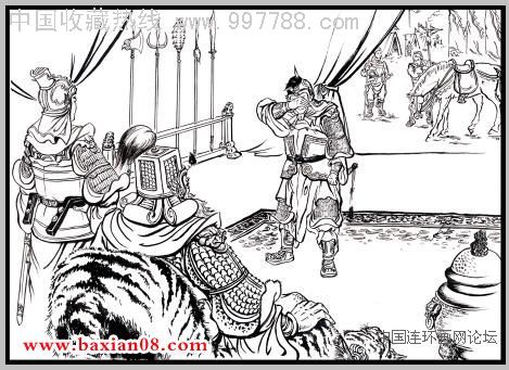 连环画/小人书--第2图:《杨家将前传》已进入印刷厂出版图片