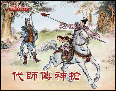 连环画/小人书--第1图:第二本杨家将前传之《代师传神枪图片