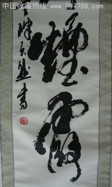 售名家字画陈天然书法图片